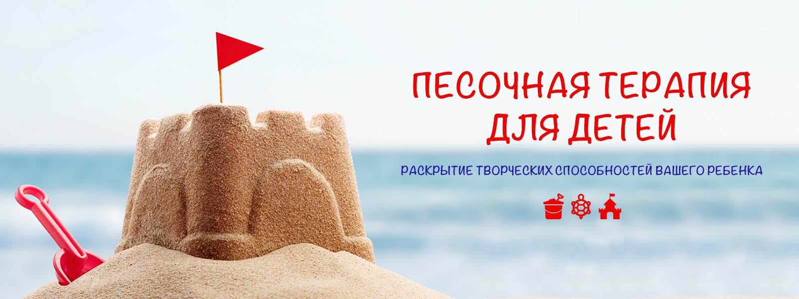 Песочная терапия для детей занятия программа